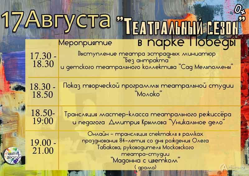 Афиша Фестиваля «Театральный сезон» на 17 августа: Не пропусти в Белгороде