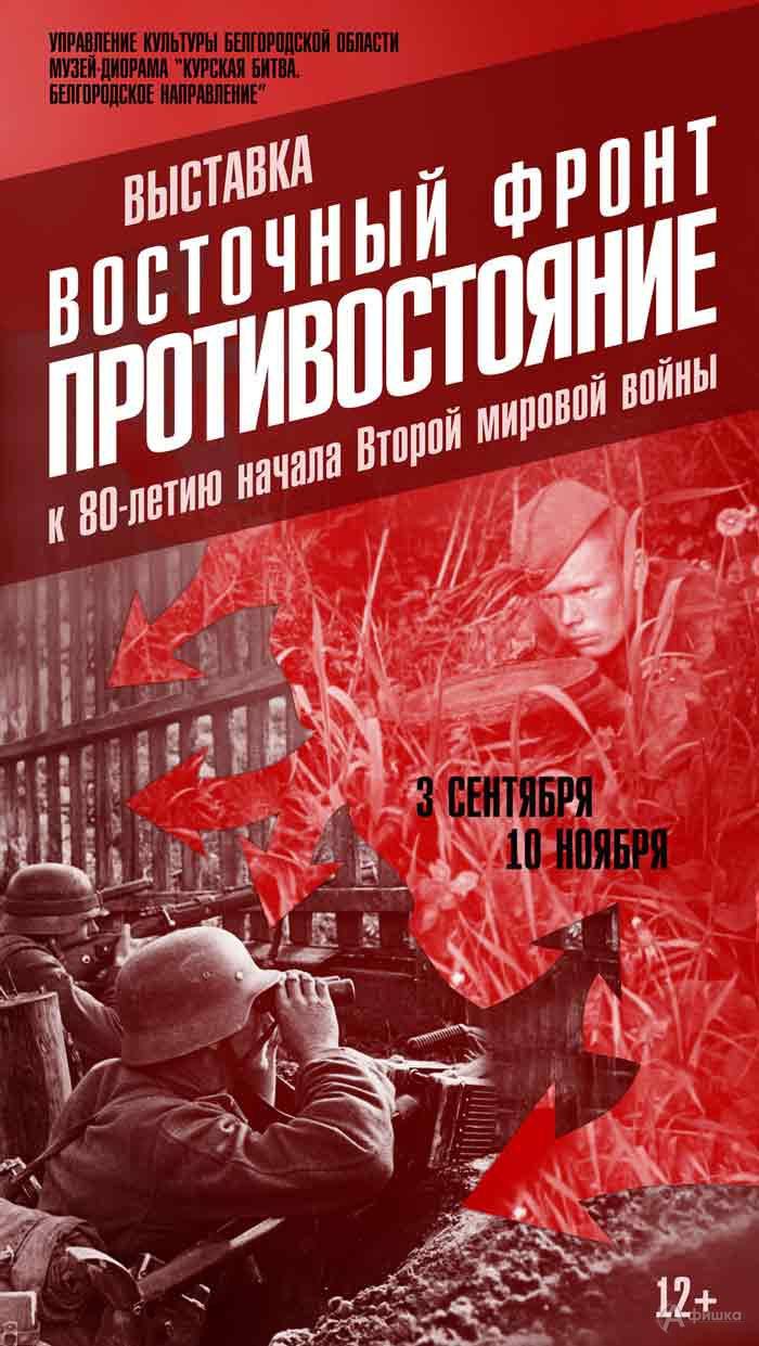 Выставка «Второй фронт. Противостояние» в музее-диораме: Афиша выставок в Белгороде
