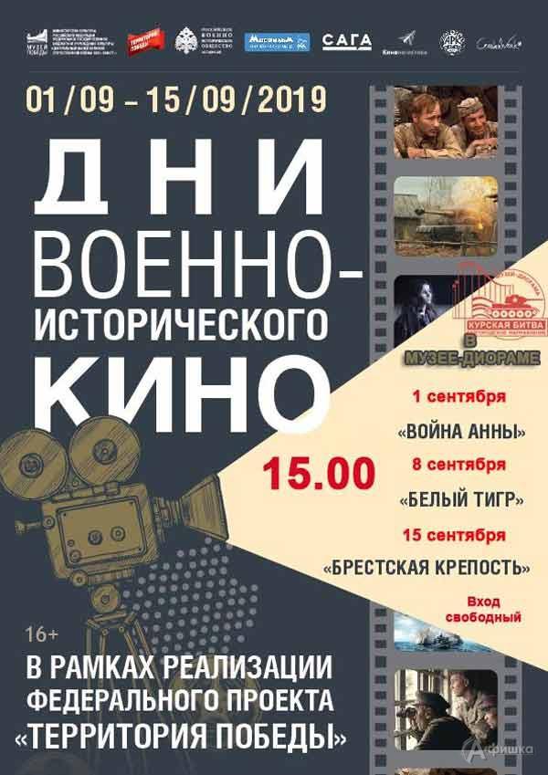 Всероссийские Дни военно-исторического кино в музее-диораме: Не пропусти в Белгороде
