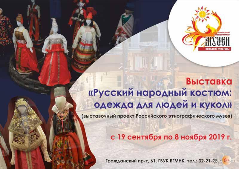 Выставка «Русский народный костюм: одежда для людей икукол»: Афиша выставок вБелгороде