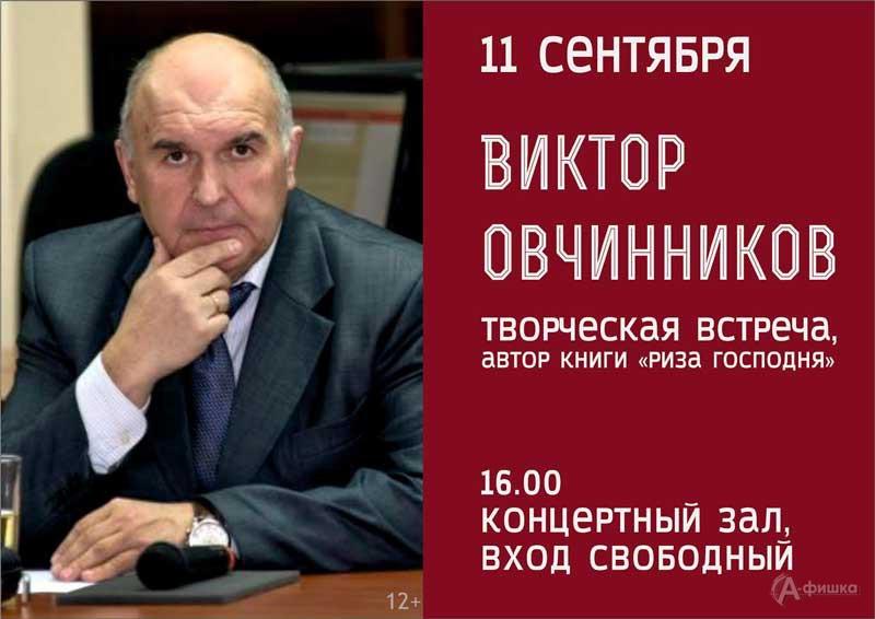 Творческая встреча с Виктором Овчинниковым: Не пропусти в Белгороде