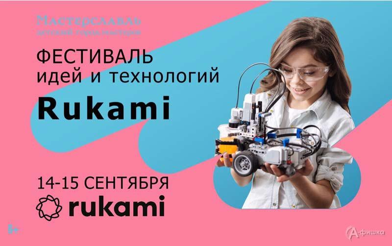 I фестиваль идей и технологий «Rukami»: Не пропусти в Белгороде