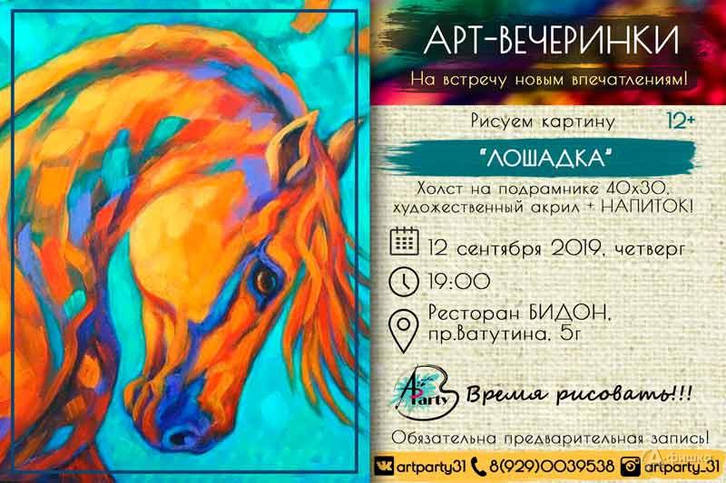 Арт-вечеринка «Лошадка»: Непропусти вБелгороде