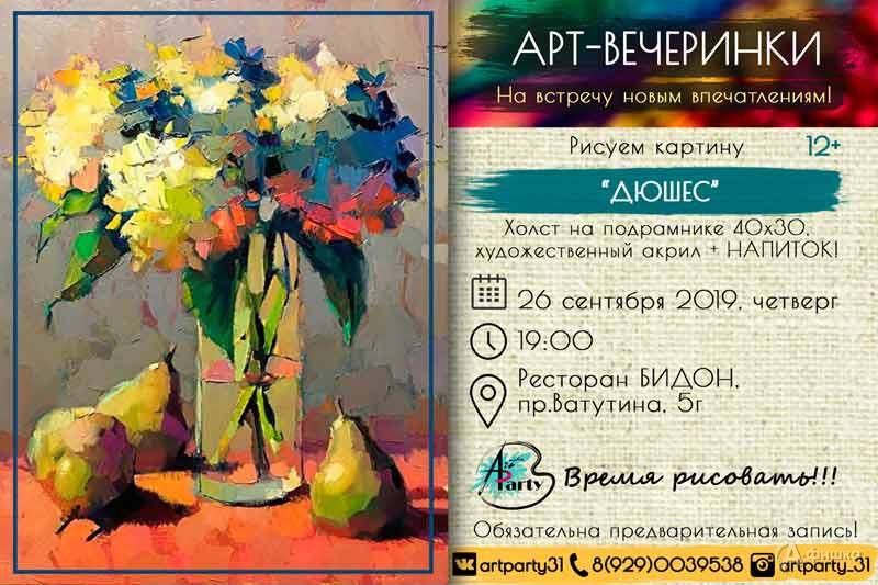Арт-вечеринка «Дюшес»: Непропусти вБелгороде