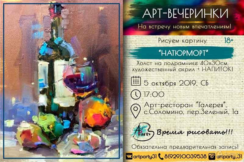 Арт-вечеринка «Натюрморт»: Непропусти вБелгороде