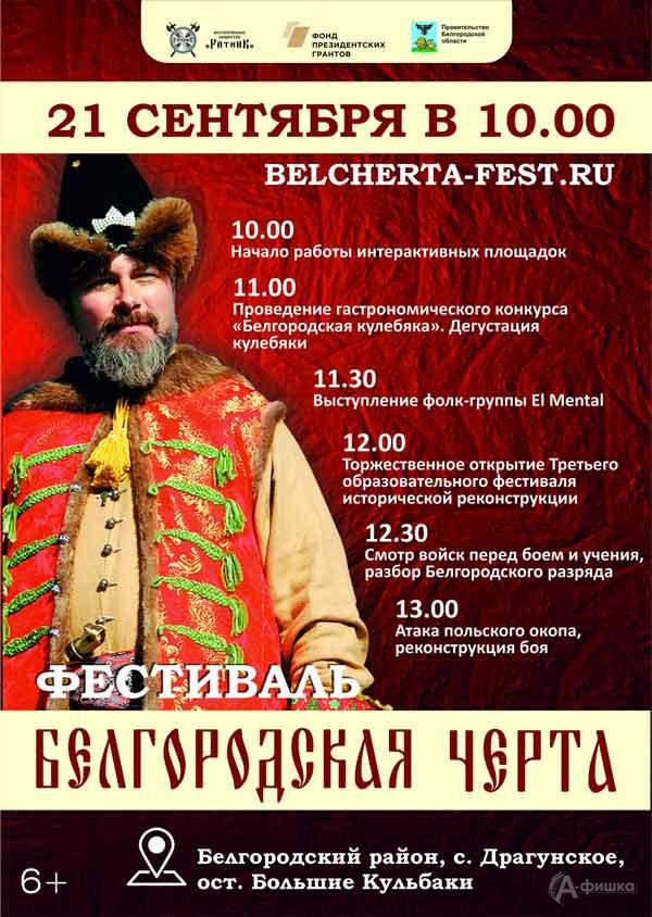 III Образовательный фестиваль исторической реконструкции «Белгородская черта: города-побратимы»