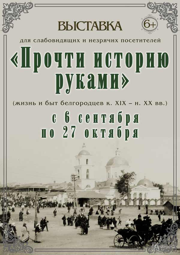 Выставка «Прочти историю руками»: Афиша выставок в Белгороде