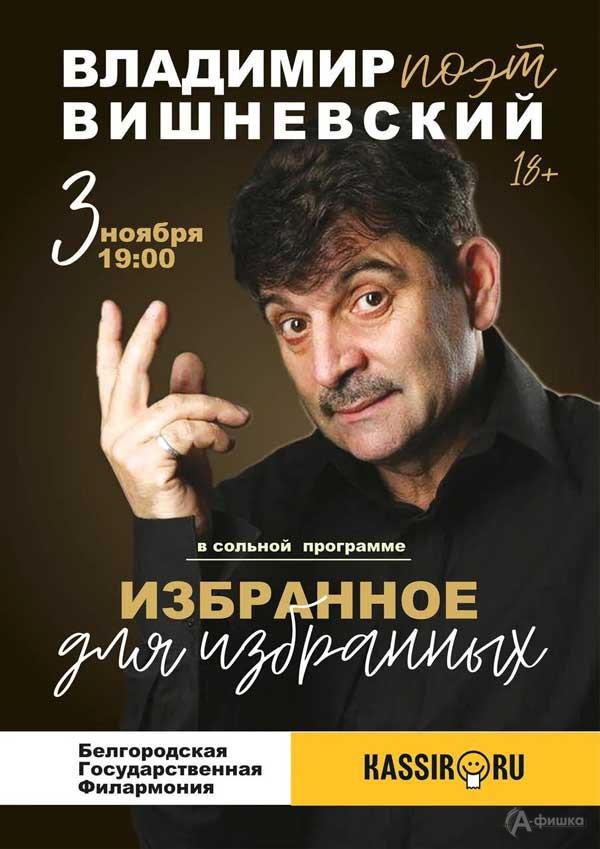 Владимир Вишневский с программой «Избранное для избранных»: Афиша гастролей в Белгрооде