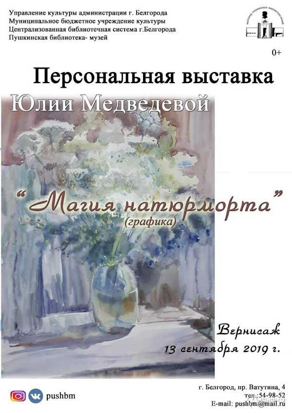 Персональная выставка Юлии Медведевой «Магия натюрморта»: Афиша выставок в Белгороде