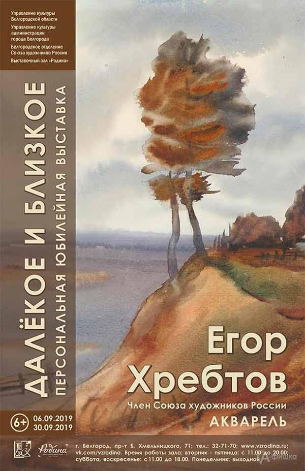 Юбилейная выставка «Далёкое и близкое» Егора Хребтова: Афиша выставок в Белгороде