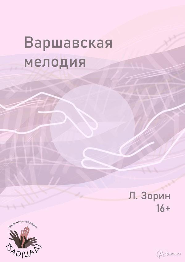 Мелодрама «Варшавская мелодия»: Афиша театров в Белгороде
