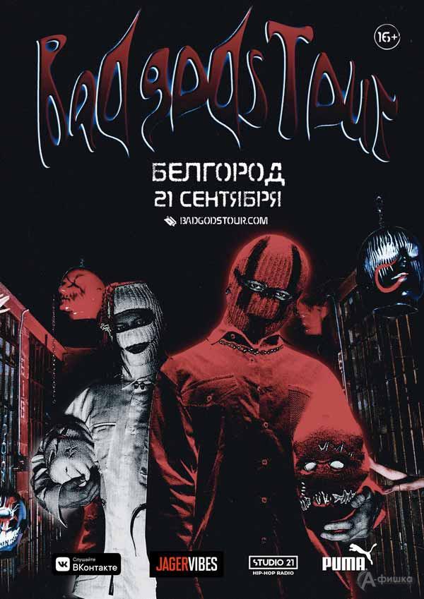 Velial Squad с альбомом «Голову на плаху»: Афиша гастролей в Белгороде