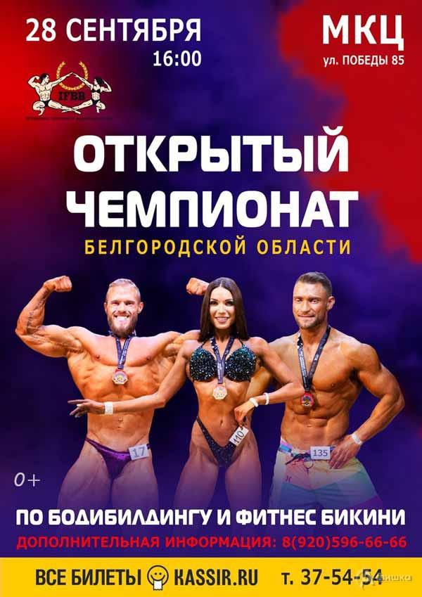Чемпионат Белгородской области по бодибилдингу, бодифитнесу и фитнес бикини: Афиша спорта в Белгород