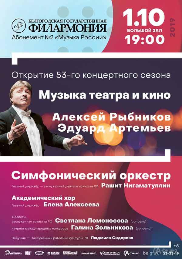 Концерт открытия 53 концертного сезона: Афиша филармонии в Белгороде