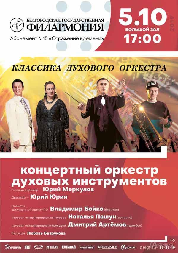 Концерт «Классика духового оркестра»: Афиша Белгородской филармонии