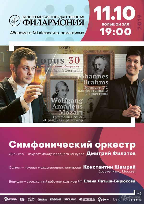 Константин Шамрай вконцерте абонемента «Классика иромантизм»: Афиша филармонии вБелгороде