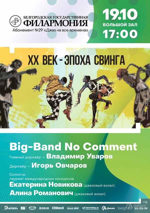 Концерт «ХХвек— эпоха свинга» вабонементе «Джаз навсе времена»: Афиша филармонии вБелгороде