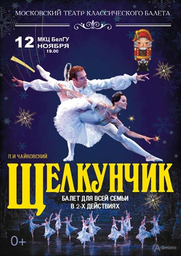 Балет «Щелкунчик» Московского театра классического балета: Афиша гастролей в Белгороде