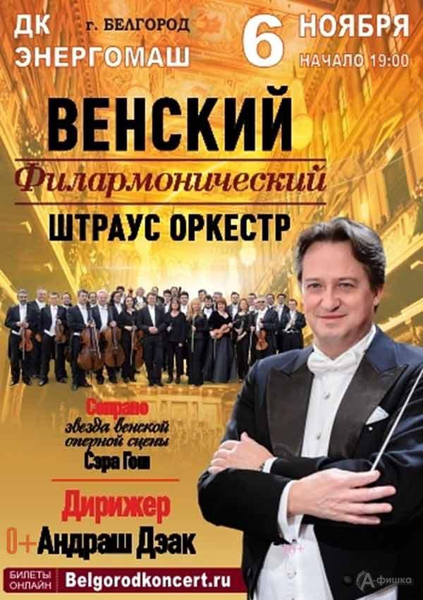 Венский филармонический Штраус Оркестр в ДК «Энергомаш»: Афиша гастролей в Белгороде