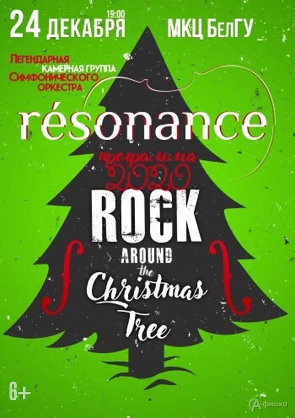 Программа «Rock around the christmas tree» группы «resonance»: Афиша гастролей в Белгороде