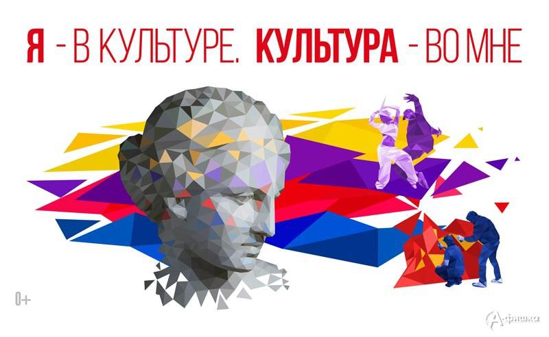 Фестиваль «Я – в культуре. Культура – во мне»: Не пропусти в Белгороде
