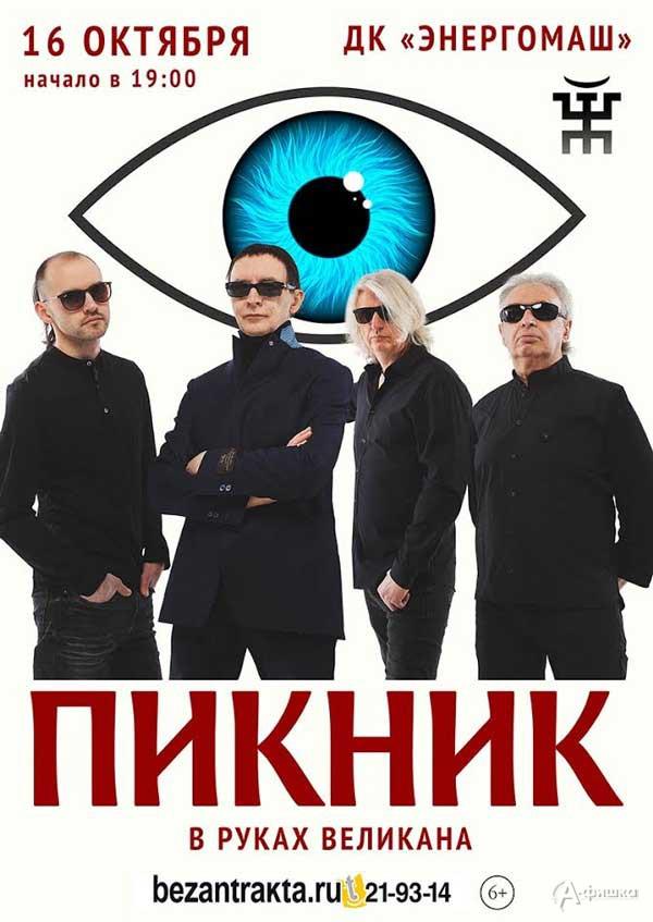 Группа «Пикник» с программой «В руках великана»: Афиша гастролей в Белгороде