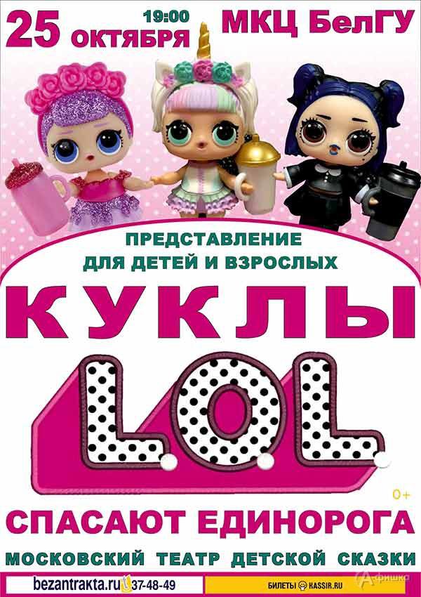 Спектакль «Куклы L.O.L. спасают единорога»: Афиша гастролей в Белгороде