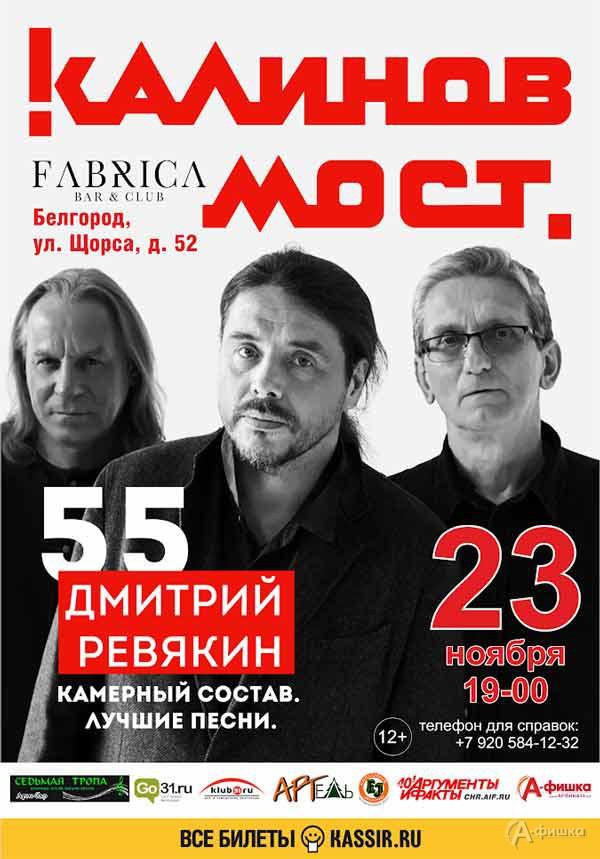 Юбилейный концерт группы «Калинов Мост»: Афиша гастролей в Белгороде