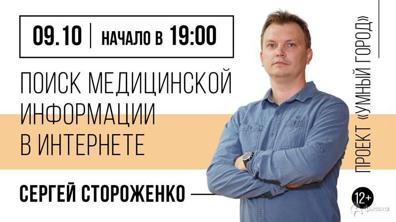 Лекция Сергея Стороженко «Поиск медицинской информации в интернете»: Не пропусти в Белгороде