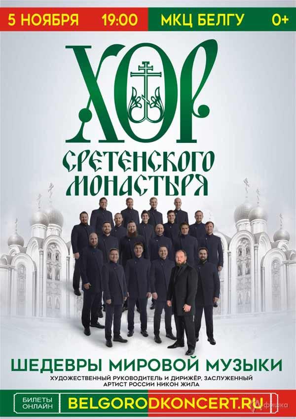 Концерт «Шедевры мировой музыки» Хора Сретенского монастыря: Афиша гастролей в Белгороде