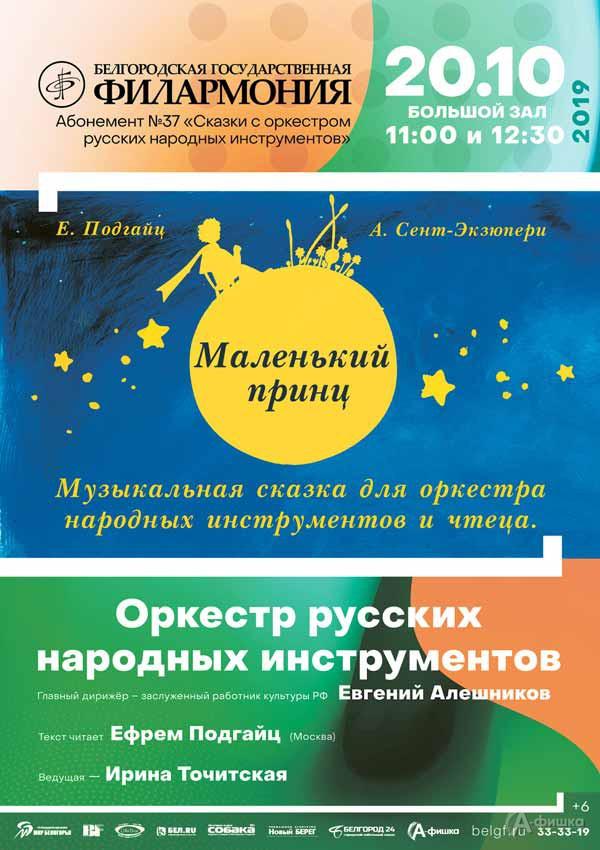 Сказка «Маленький принц» в абонементе «Сказки с ОРНИ»: Афиша филармонии в Белгороде