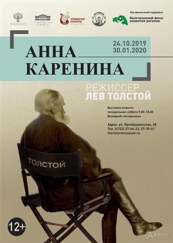 Выставка Фёклы Толстой «Анна Каренина. Режиссер— Лев Толстой»: Афиша выставок вБелгороде