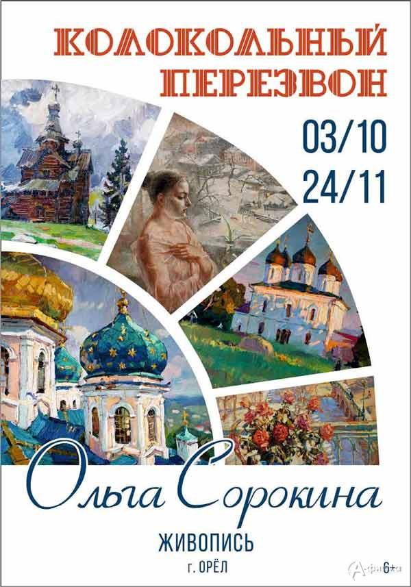 Выставка живописи Ольги Сорокиной «Колокольный перезвон»: афиша выставок вБелгороде