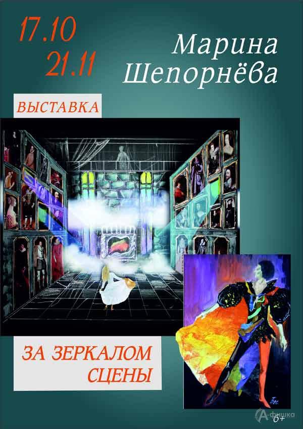 Выставка Марины Шепорнёвой «За зеркалом сцены»: афиша выставок в Белгороде