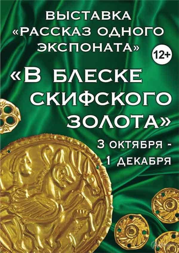 Выставка одного экспоната «В блеске скифского золота»: афиша выставок в Белгороде