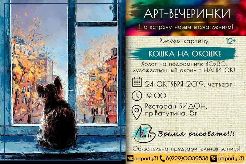 Арт-вечеринка «Кошка на окошке»: Непропусти вБелгороде