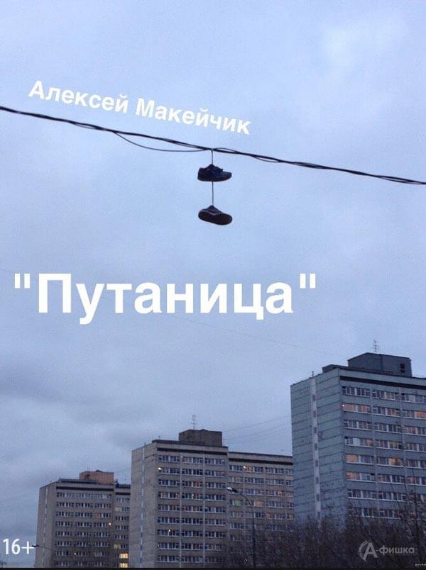 Читка пьесы «Путаница» Алексея Макейчика: Афиша театров в Белгороде