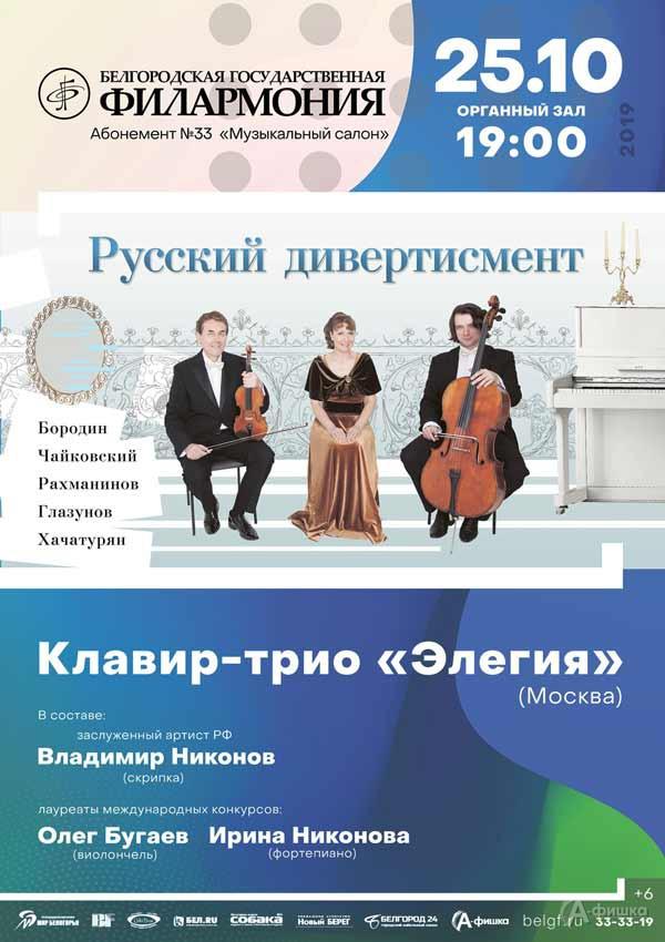Концерт «Русский дивертисмент» клавир-трио «Элегия»: Афиша Белгородской филармонии