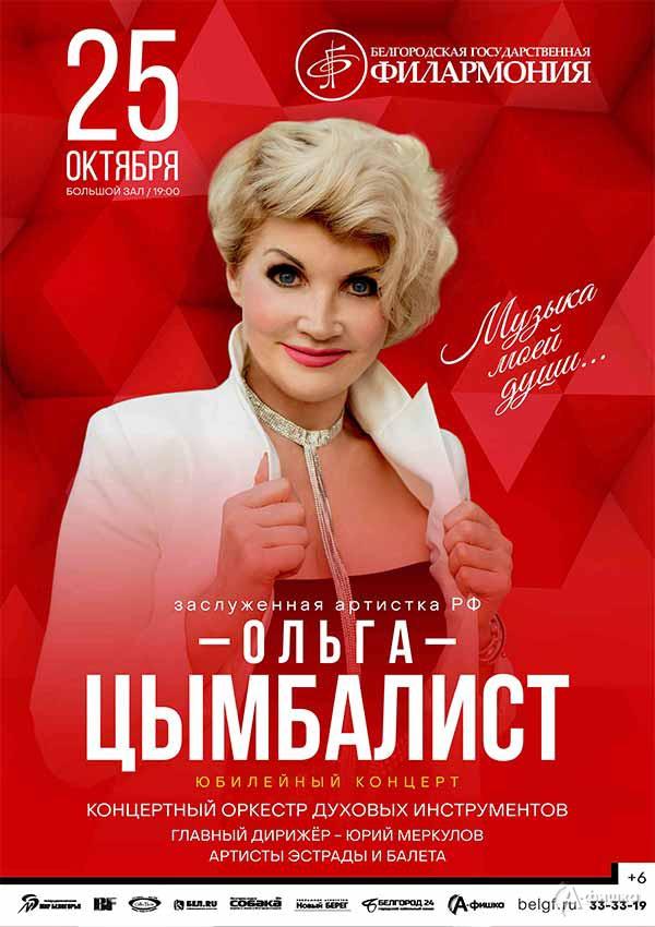 Концерт «Музыка моей души» Ольги Цымбалист: Афиша Белгородской филармонии