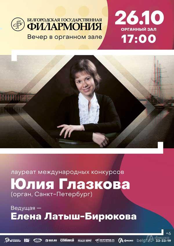Играет Юлия Глазкова (орган, Санкт-Петербург): Афиша филармонии в Белгороде