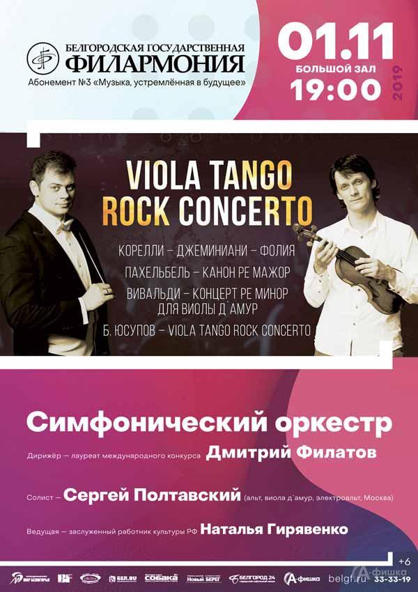 Экспериментальный концерт «Viola Tango Rock Concerto»: Афиша филармонии вБелгороде