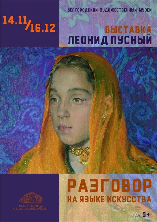 Выставка Леонида Пусного «Разговор на языке искусства»: Афиша выставок в Белгороде