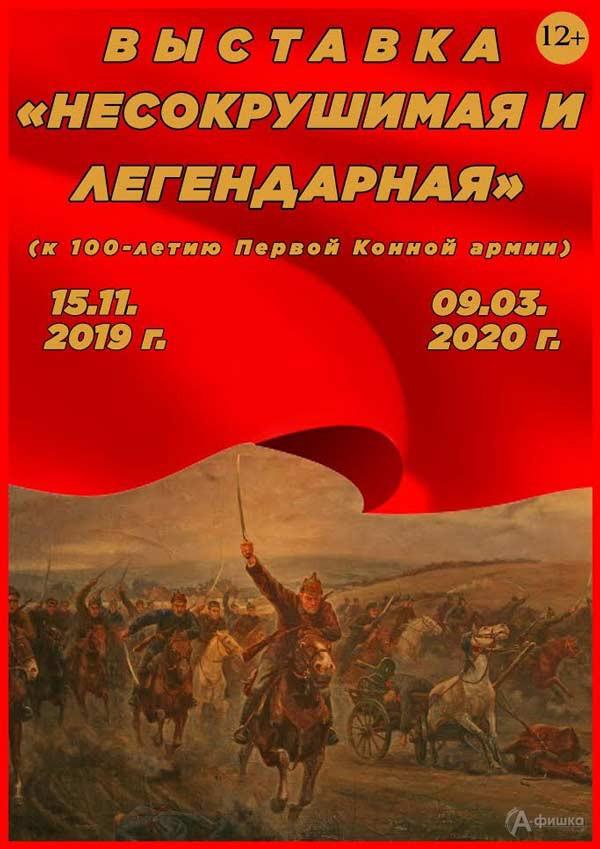 Выставка «Несокрушимая и легендарная»: Афиша выставок в Белгороде