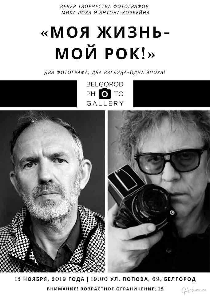 Вечер «Мик Рок & Антон Корбейн: Моя жизнь— мой рок!»: Непропусти вБелгороде