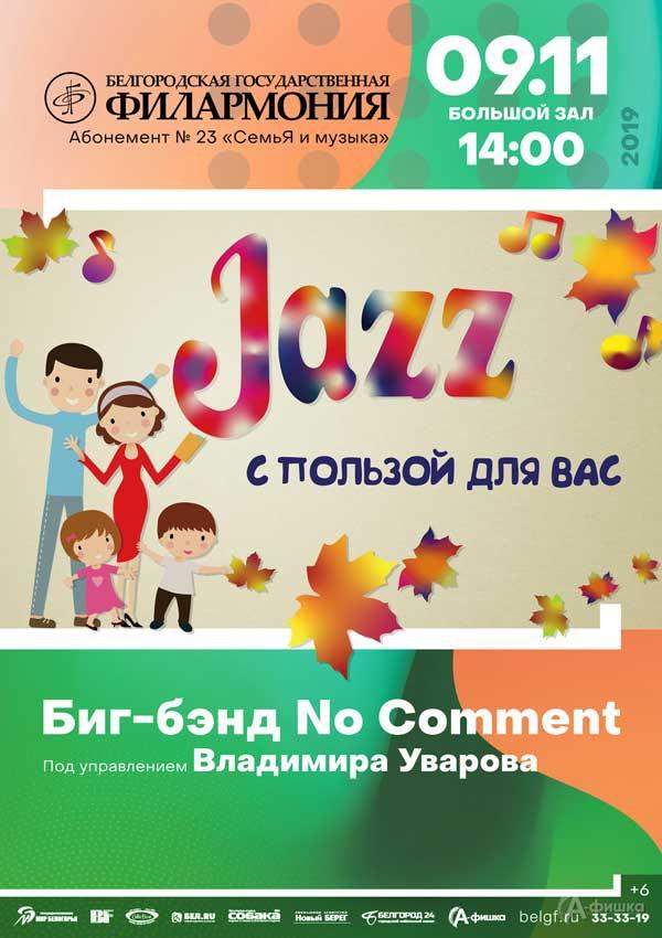 Концерт «Джаз с пользой для вас» в абонементе «СемьЯ и музыка»: Афиша Белгородской филармонии