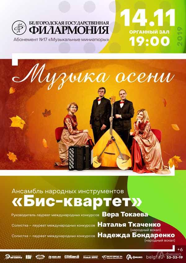 Концерт «Музыка осени»: Афиша филармонии в Белгороде