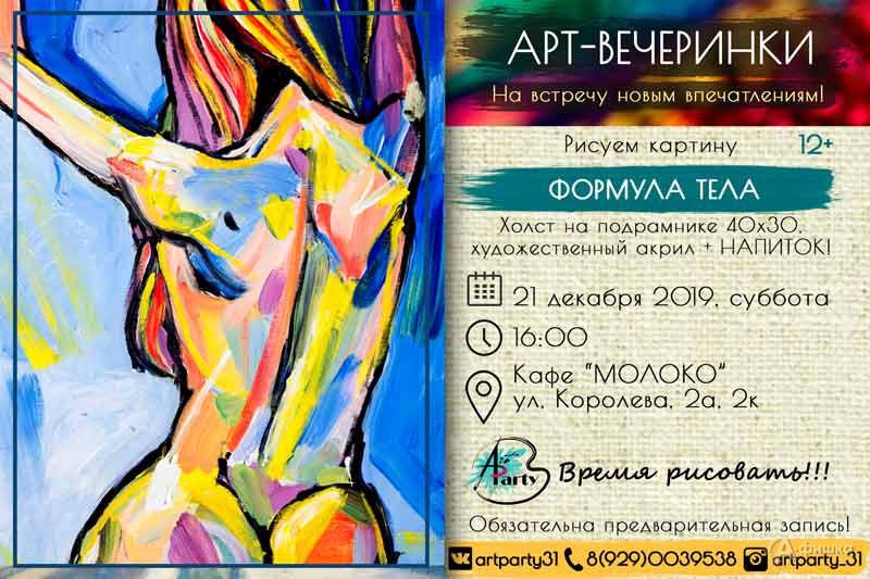 Арт-вечеринка «Формула тела»: Непропусти вБелгороде