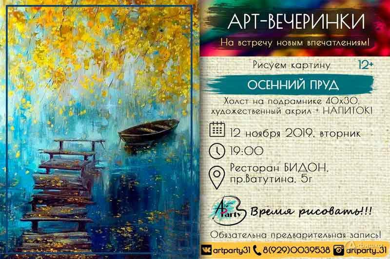 Арт-вечеринка «Осенний пруд»: Непропусти вБелгороде
