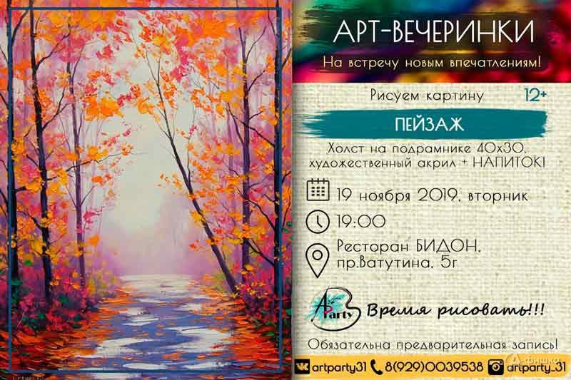 Арт-вечеринка «Пейзаж»: Непропусти вБелгороде