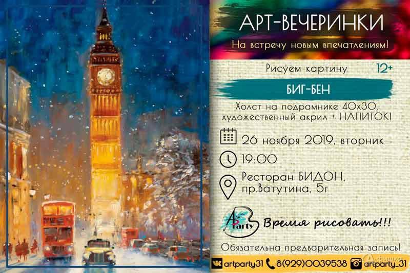 Арт-вечеринка «Биг-Бен»: Непропусти вБелгороде